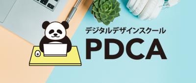 デジタルデザインスクール PDCA