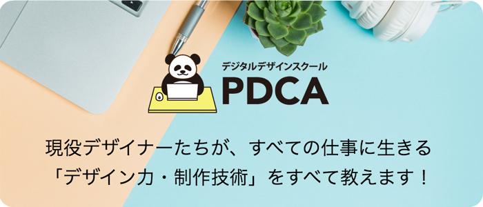 PDCA - ホームページと印刷物のデザインスクール
