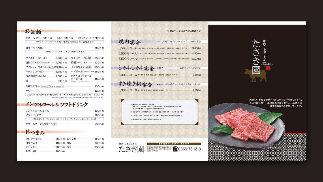 焼肉_メニュー